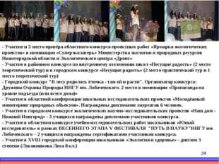 * - Участие и 3 место призёра областного конкурса проектных работ «Ярмарка эк