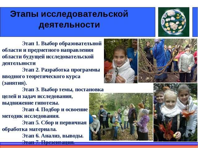 Этап 1. Выбор образовательной области и предметного направления области буд...