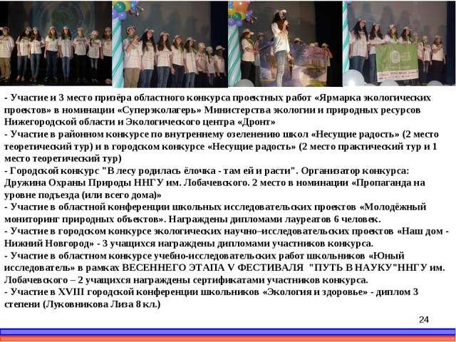 * - Участие и 3 место призёра областного конкурса проектных работ «Ярмарка эк...