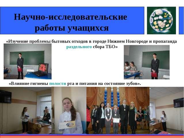 * «Изучение проблемы бытовых отходов в городе Нижнем Новгороде и пропаганда р...
