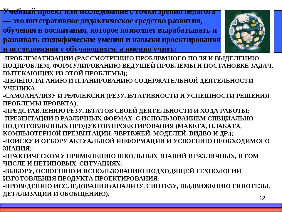 -ПРОБЛЕМАТИЗАЦИИ (РАССМОТРЕНИЮ ПРОБЛЕМНОГО ПОЛЯ ИВЫДЕЛЕНИЮ ПОДПРОБЛЕМ, ФОРМУ...