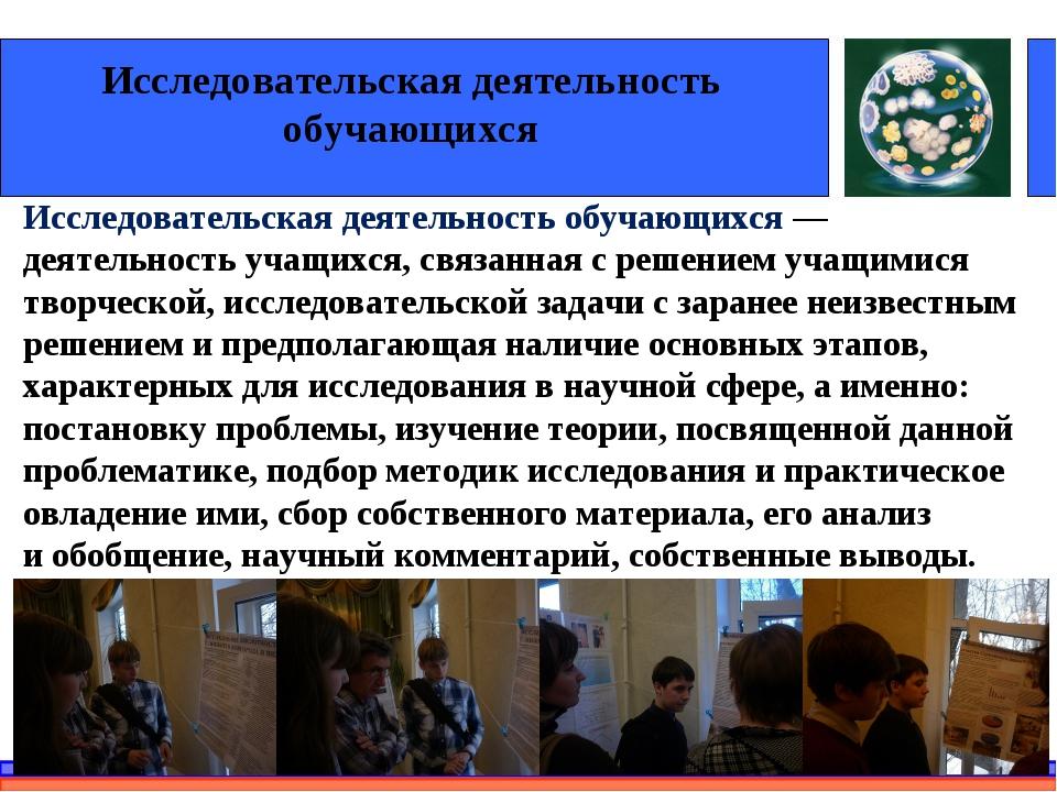 Исследовательская деятельность обучающихся— деятельность учащихся, связанная...
