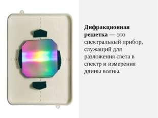 Дифракционная решетка — это спектральный прибор, служащий для разложения свет