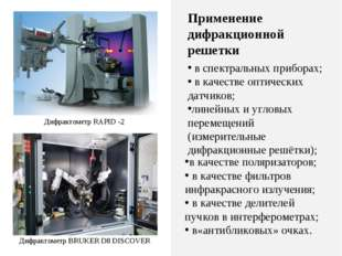Применение дифракционной решетки в спектральных приборах; в качестве оптическ