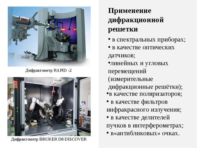 Применение дифракционной решетки в спектральных приборах; в качестве оптическ...