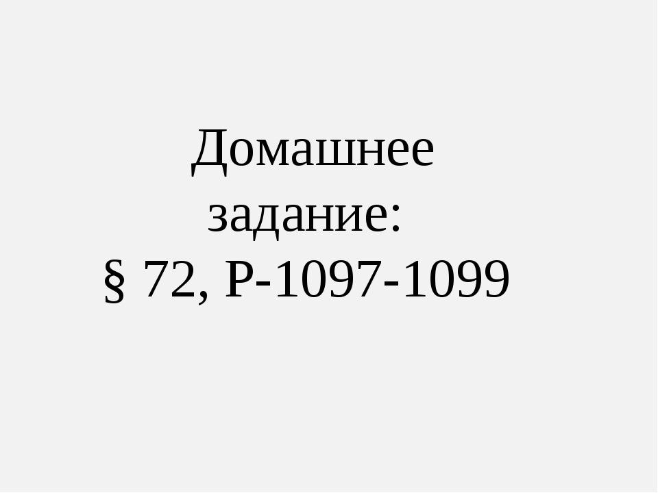 Домашнее задание: § 72, Р-1097-1099