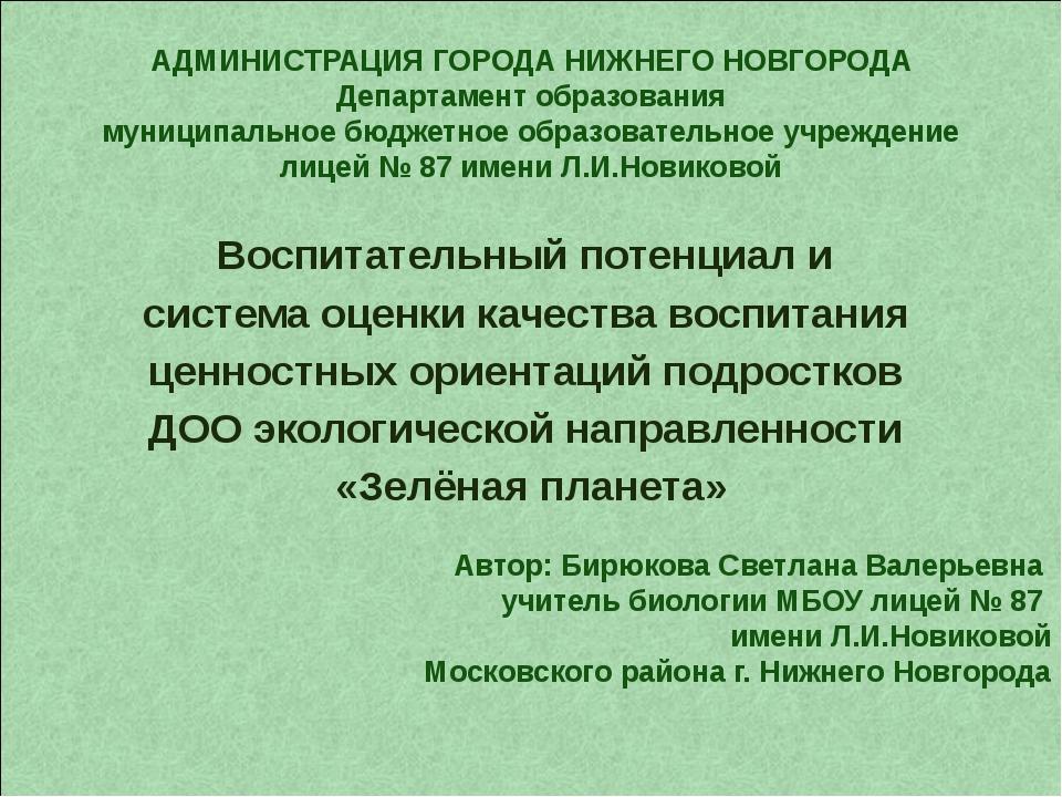 АДМИНИСТРАЦИЯ ГОРОДА НИЖНЕГО НОВГОРОДА Департамент образования муниципальное...