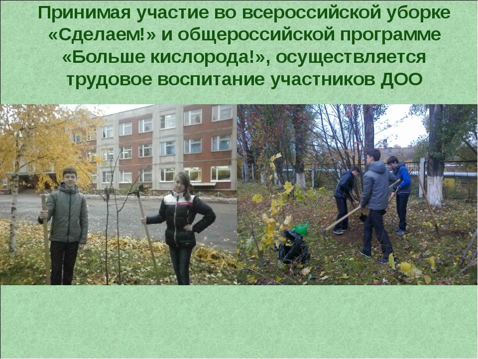 Принимая участие во всероссийской уборке «Сделаем!» и общероссийской программ...