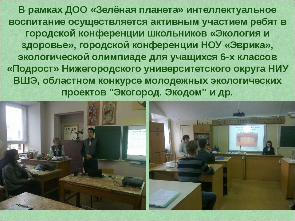 В рамках ДОО «Зелёная планета» интеллектуальное воспитание осуществляется акт...