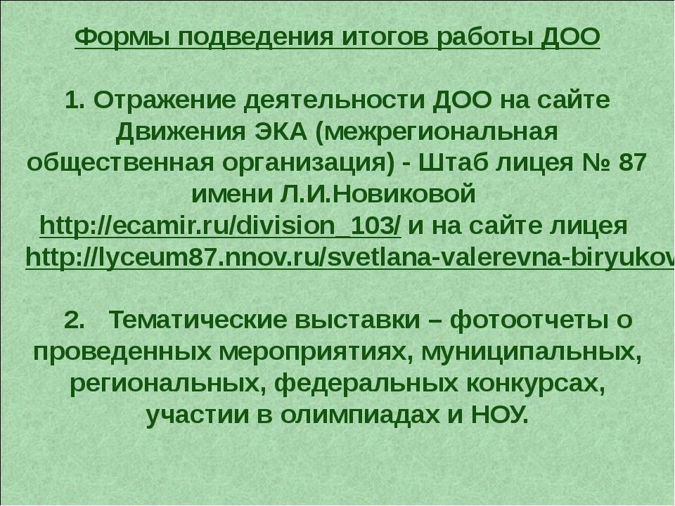 Формы подведения итогов работы ДОО 1. Отражение деятельности ДОО на сайте Дви...