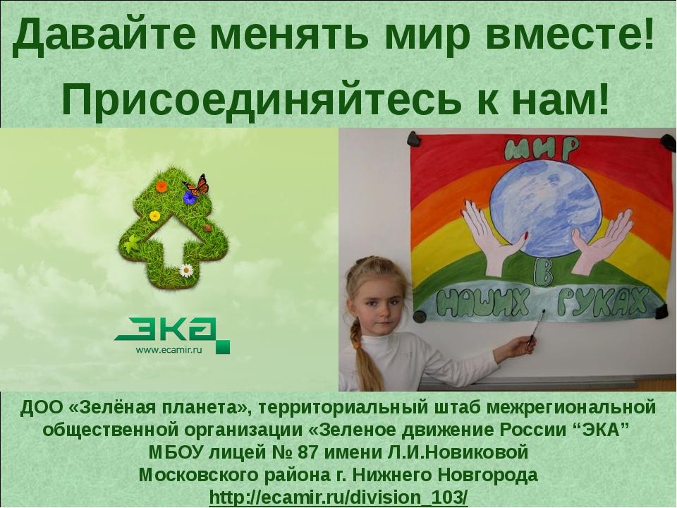Давайте менять мир вместе! ДОО «Зелёная планета», территориальный штаб межрег...