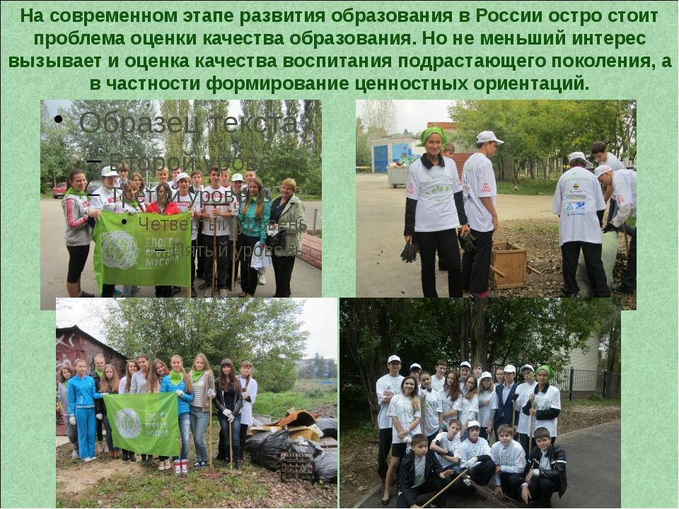 На современном этапе развития образования в России остро стоит проблема оценк...