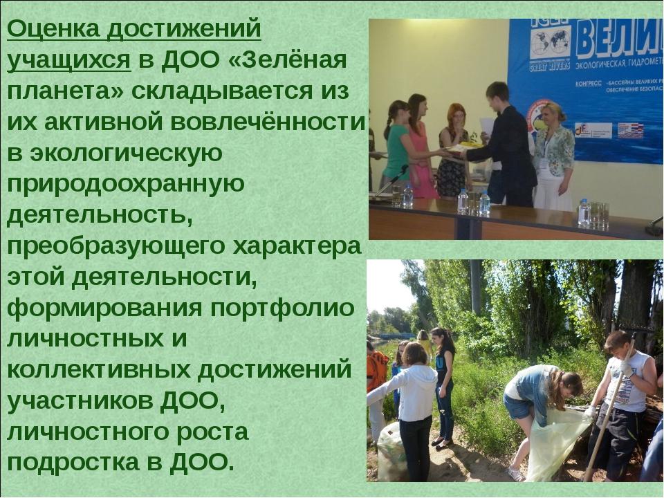 Оценка достижений учащихся в ДОО «Зелёная планета» складывается из их активно...