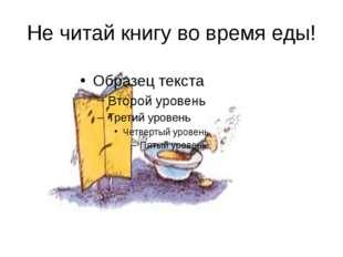 Не читай книгу во время еды!