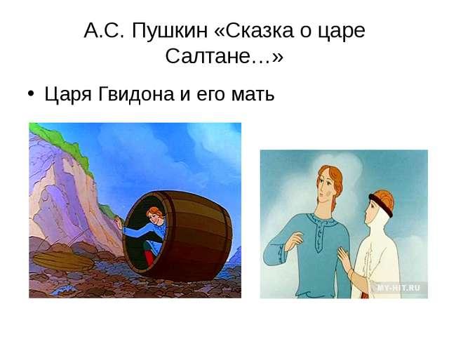 А.С. Пушкин «Сказка о царе Салтане…» Царя Гвидона и его мать