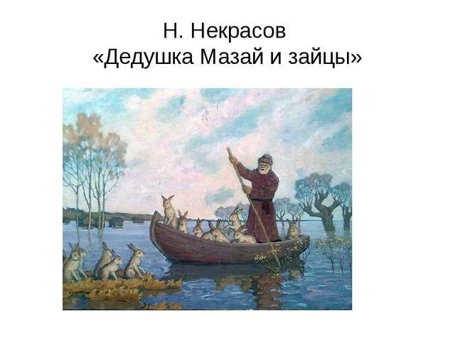 Н. Некрасов «Дедушка Мазай и зайцы»