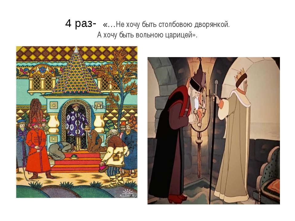 4 раз- «…Не хочу быть столбовою дворянкой. А хочу быть вольною царицей». Не х...