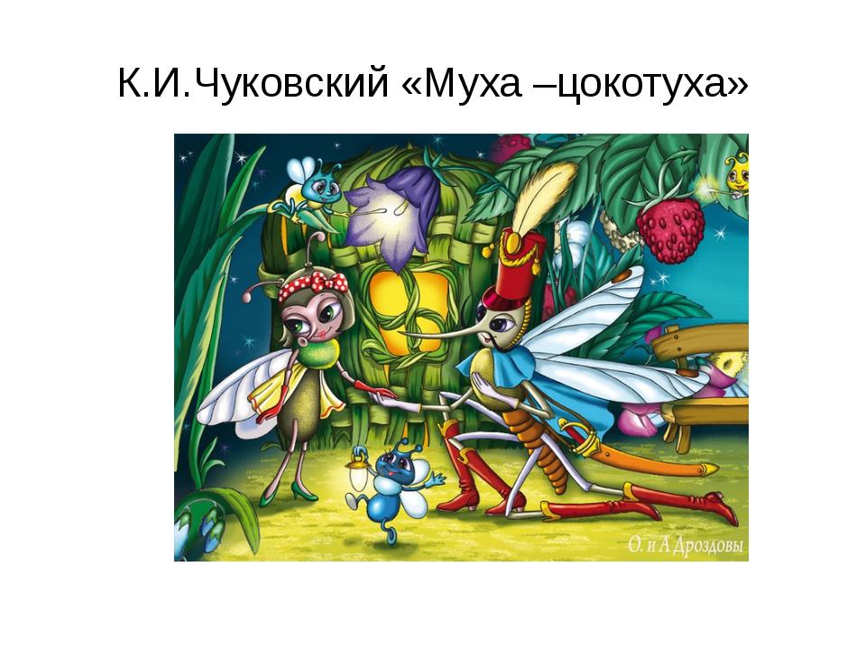 К.И.Чуковский «Муха –цокотуха»