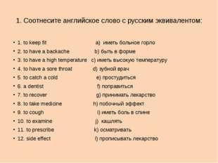 1. Соотнесите английское слово с русским эквивалентом: 1. to keep fit a) имет