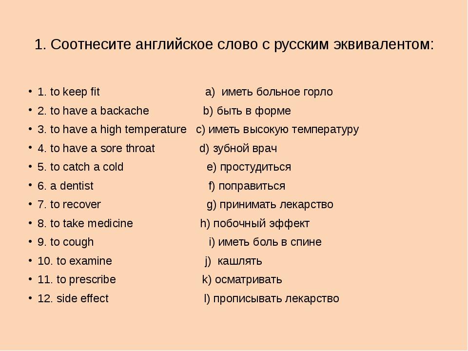 1. Соотнесите английское слово с русским эквивалентом: 1. to keep fit a) имет...