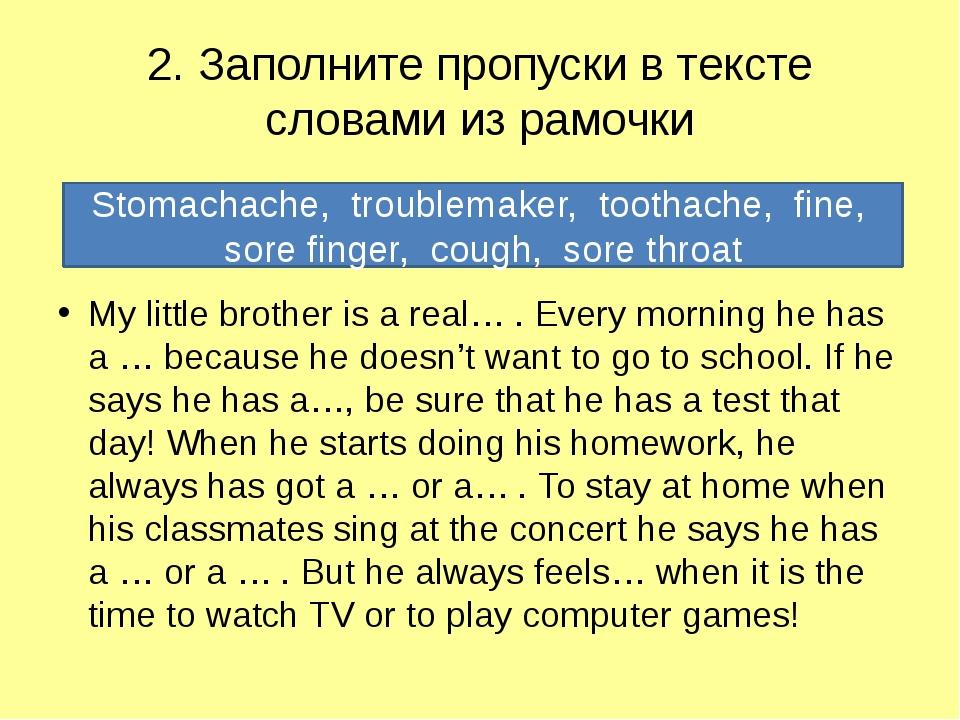 2. Заполните пропуски в тексте словами из рамочки My little brother is a real...