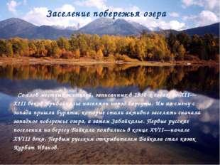Заселение побережья озера Со слов местных жителей, записанных в 1930-х годах,