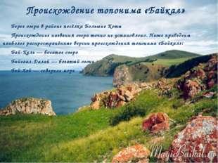 Происхождение топонима «Байкал» Берег озера в районе посёлка Большие Коты Про