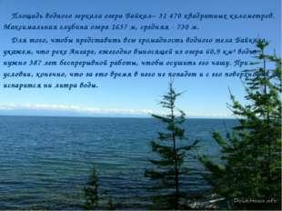 Площадь водного зеркала озера Байкал– 31 470 квадратных километров. Максималь