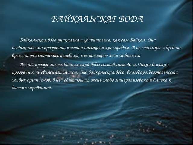 БАЙКАЛЬСКАЯ ВОДА Байкальская вода уникальна и удивительна, как сам Байкал. Он...
