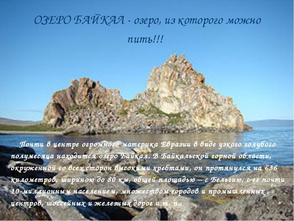 ОЗЕРО БАЙКАЛ - озеро, из которого можно пить!!! Почти в центре огромного мате...