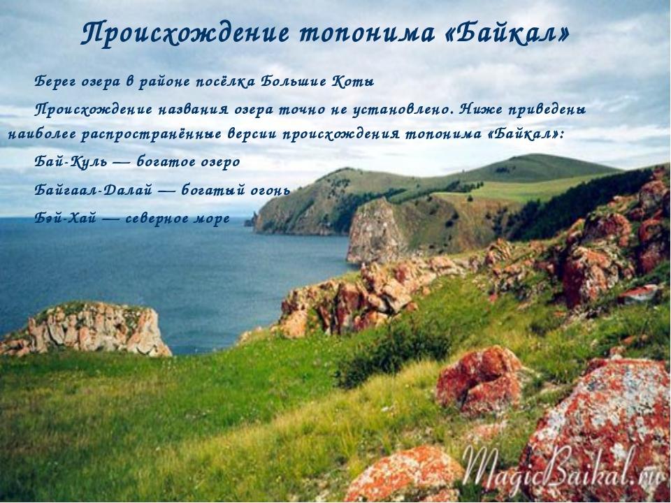 Происхождение топонима «Байкал» Берег озера в районе посёлка Большие Коты Про...