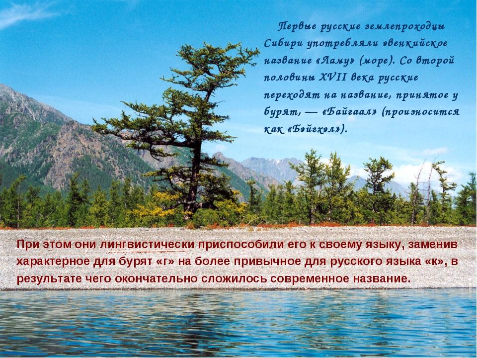 Первые русские землепроходцы Сибири употребляли эвенкийское название «Ламу» (...