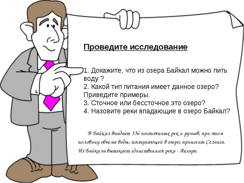 В Байкал впадает 336 постоянных рек и ручьев, при этом половину объема воды,...