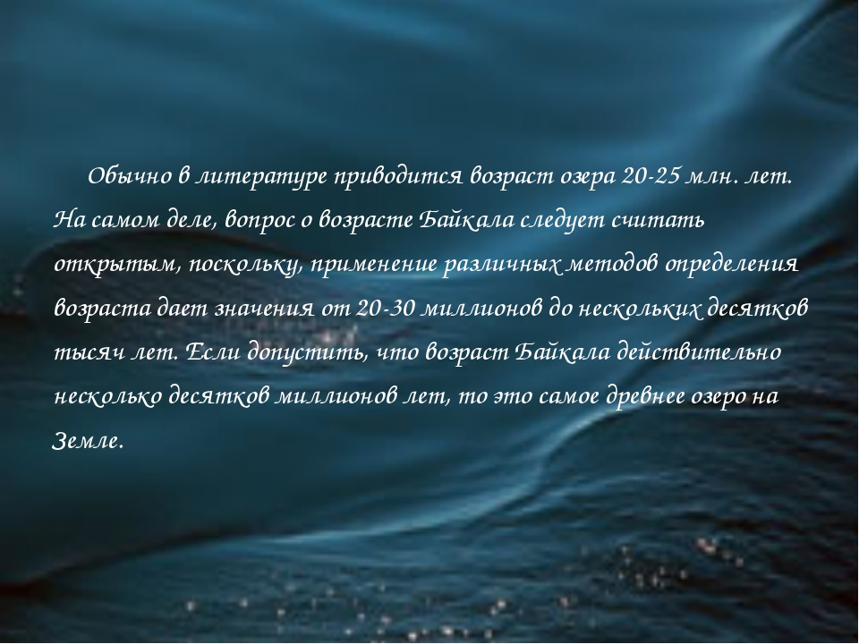 Обычно в литературе приводится возраст озера 20-25 млн. лет. На самом деле, в...