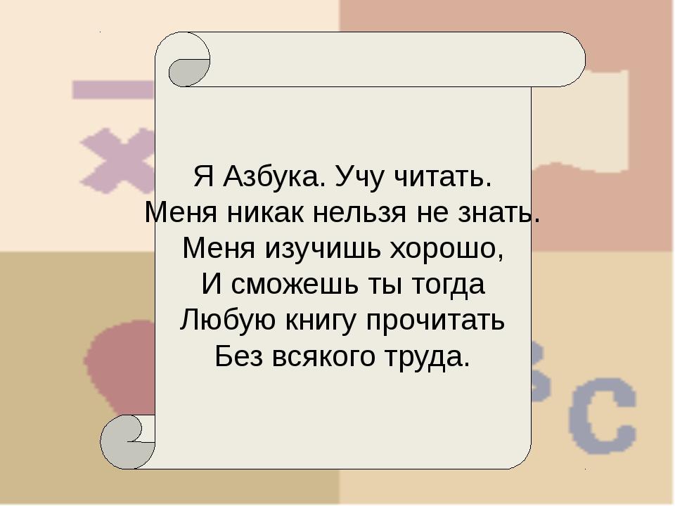 Я Азбука. Учу читать. Меня никак нельзя не знать. Меня изучишь хорошо, И смо...