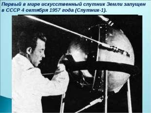 Первый в мире искусственный спутник Земли запущен в СССР 4 октября 1957 года