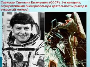 Савицкая Светлана Евгеньевна (СССР), 1-я женщина, осуществившая внекорабельну