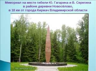 Мемориал на месте гибели Ю. Гагарина и В. Серегина в районе деревни Новосёлов