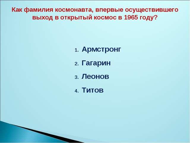 Армстронг Гагарин Леонов Титов Как фамилия космонавта, впервые осуществившего...