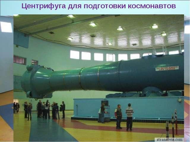 Центрифуга для подготовки космонавтов
