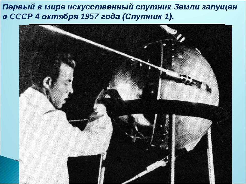 Первый в мире искусственный спутник Земли запущен в СССР 4 октября 1957 года...