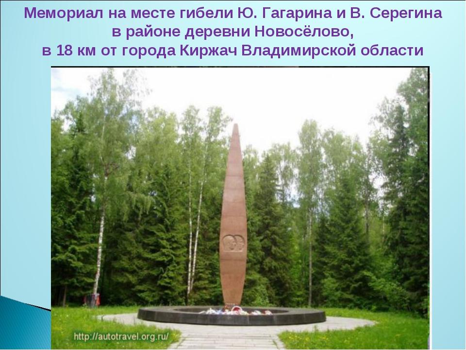 Мемориал на месте гибели Ю. Гагарина и В. Серегина в районе деревни Новосёлов...