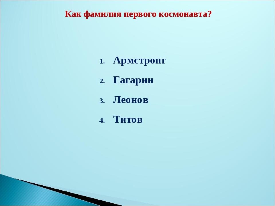 Как фамилия первого космонавта? Армстронг Гагарин Леонов Титов
