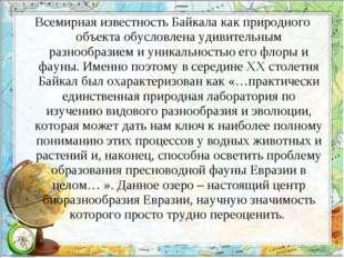 Всемирная известность Байкала как природного объекта обусловлена удивительным