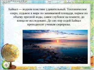 Байкал — водоем поистине удивительный. Тектоническое озеро, седьмое в мире п