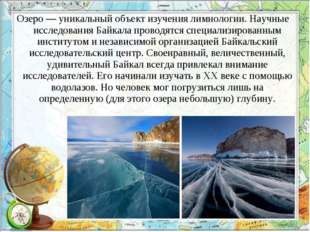 Озеро — уникальный объект изучения лимнологии. Научные исследования Байкала