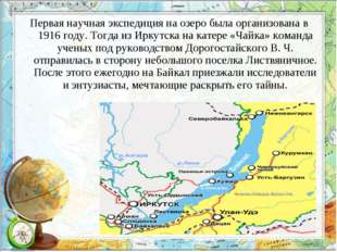 Первая научная экспедиция на озеро была организована в 1916 году. Тогда из Ир