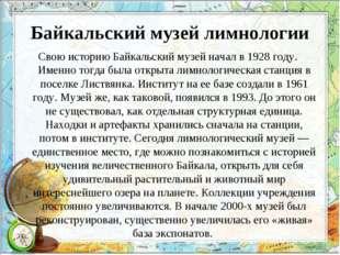Байкальский музей лимнологии Свою историю Байкальский музей начал в 1928 году