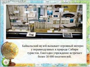 Байкальский музей вызывает огромный интерес у неравнодушных к природе Сибири