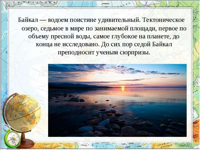 Байкал — водоем поистине удивительный. Тектоническое озеро, седьмое в мире п...